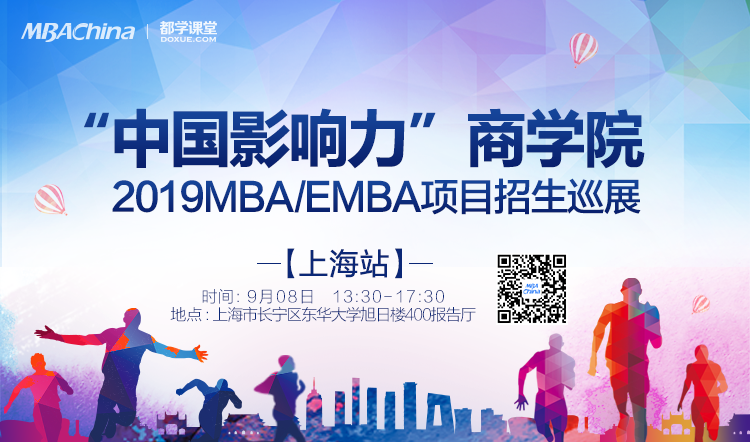 上海华宏MBA杰作速成班将于9月22日开班
