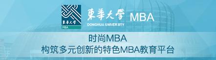东华大学MBA 多元创新