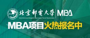 北京邮电大学MBA招生
