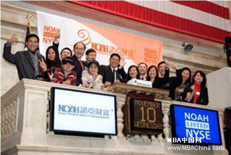 诺亚财富成功赴美上市 中欧校友创新商业模式