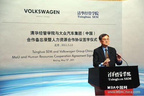 大众汽车与清华大学经管学院签署全面合作协议