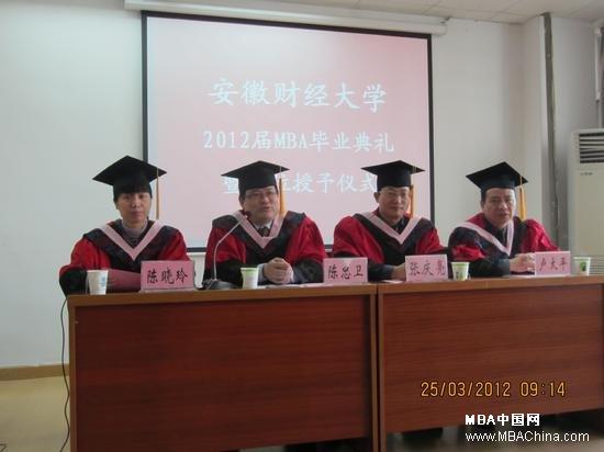 安徽财经大学2012届MBA毕业典礼隆重举行图片