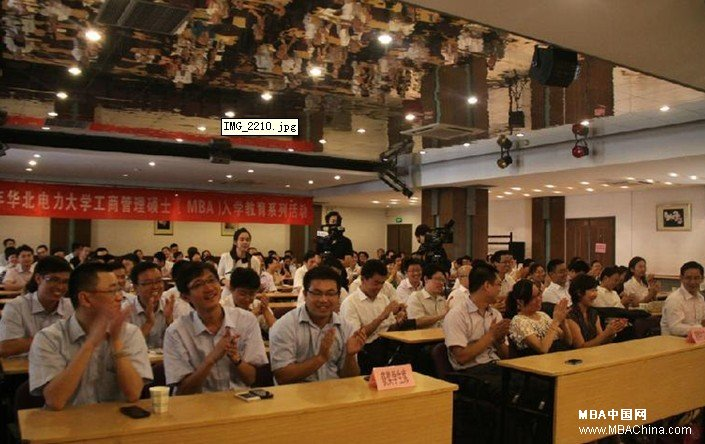 2012年华北电力大学秋季mba开学典礼盛大举行