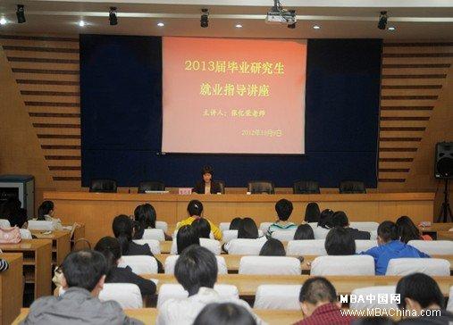中南大学商学院举办毕业研究生就业指导讲座