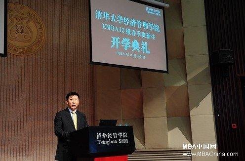 清华大学经济管理学院2013级emba新生开学典礼