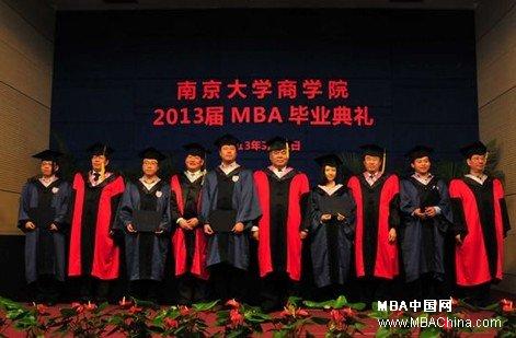 南京大学商学院举行2013届mba毕业典礼