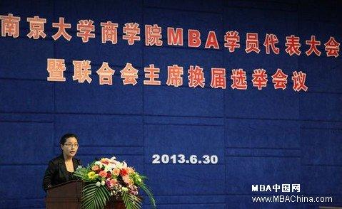 MBA学员代表大会暨联合会主席换届选举图片
