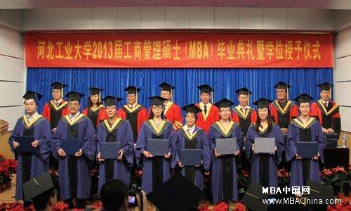 河北工业大学2013届MBA毕业典礼隆重举行