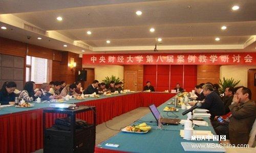 中央财经大学MBA召开第八届案例教学研讨会