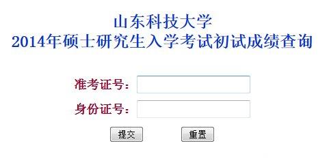 山东科技大学2014年mba联考成绩查询