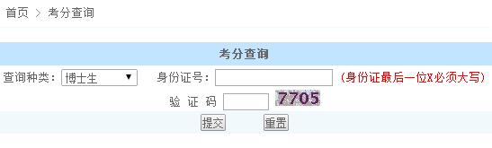 上海交大高级金融学院2014年mba联考成绩查询