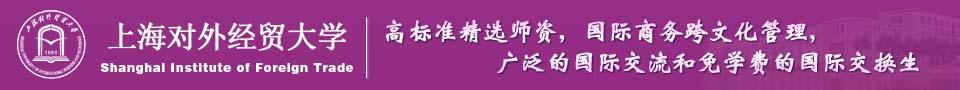 上海对外贸易学院2015年MBA调剂