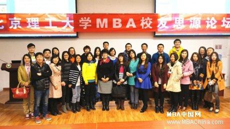 北京理工大学mba校友思源论坛第一期讲座举办