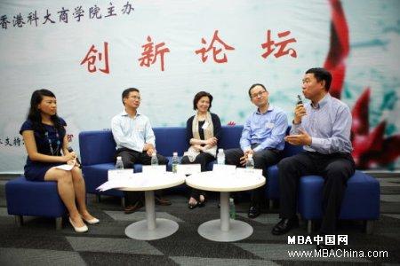 """香港科技大学商学院""""创新论坛""""举办"""