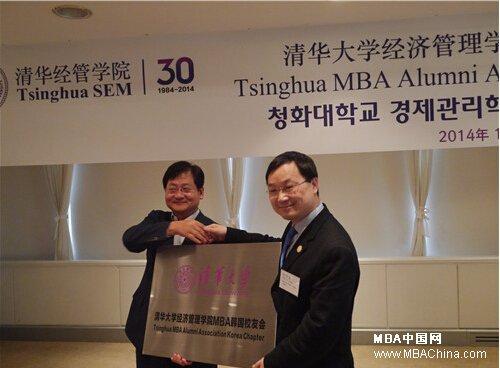 清华大学mba成立韩国校友会