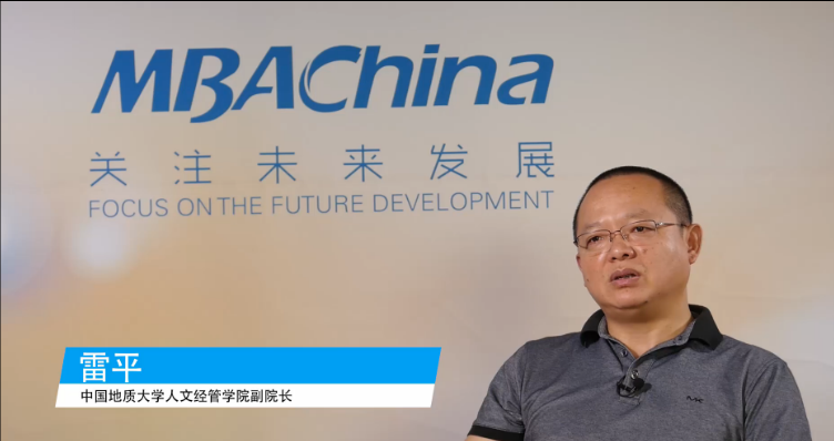 MBA微解读:雷平介绍中国地质大学MBA招生需求