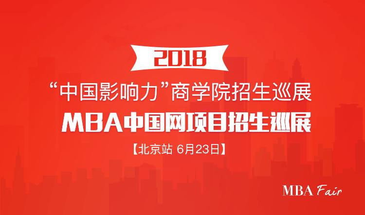 """2018""""中国影响力""""商学院招生巡展"""