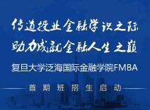 复旦大学泛海国际金融学院FMBA首期班招生启动