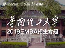 华南理工大学EMBA2019招生专题