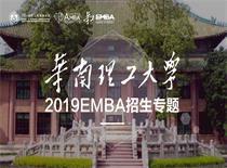 华南理工大学EMBA2019年招生专题