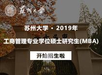 苏州大学2019年MBA招生专题