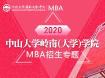 2020中山大学岭南(大学)学院MBA招生专题