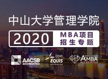 中山大学管理学院2020MBA招生专题