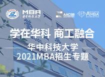 華中科技大學MBA2021招生專題