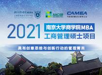 南京大学商学院2021MBA招生专题
