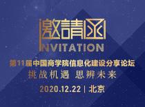 第十一屆中國商學院信息化建設經驗分享論壇