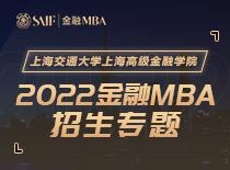 上海交大高金MBA2022招生信息