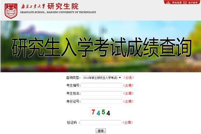 南京工业大学2015年mba成绩查询入口已开通