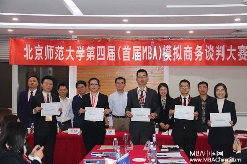 北師大經管學院MBA首屆模擬商務談判大賽成功舉行