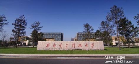 西安电子科技大学mba调剂mba调剂中心