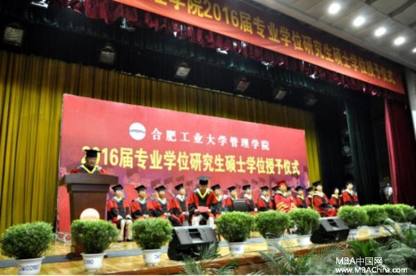 合肥工业大学16届专业学位研究生硕士学位授予仪式隆重举行图片