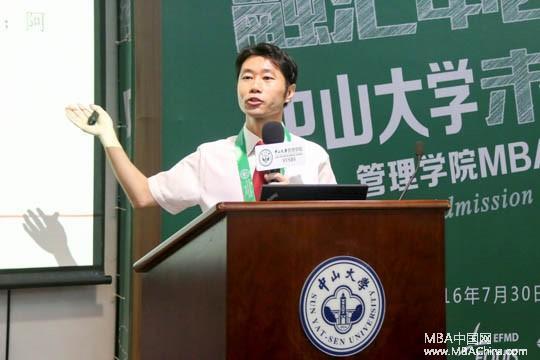中山大学管理学院教授陈玉罡-再次扬帆起航 中大管院2017MBA大型招