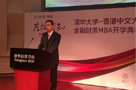 清华大学—香港中文大学金融财务mba2016级开学典礼隆重举行
