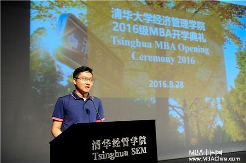 清华经管学院2016级MBA开学典礼举行