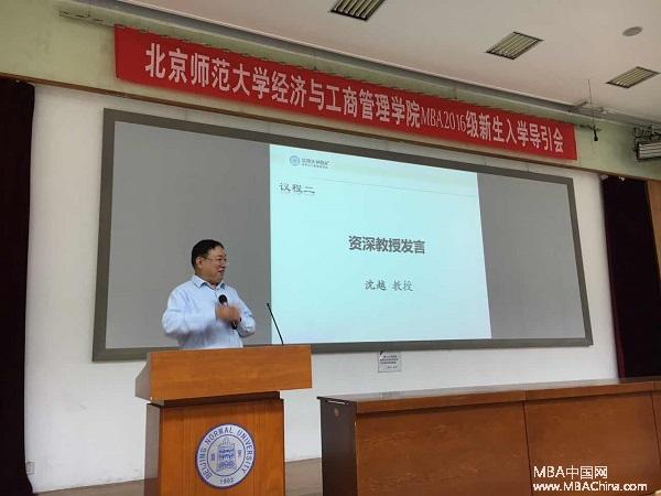 北京師范大學舉辦2016級新生入學教育系列活動