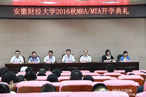 安徽财经大学2016级MBA MTA举行开学典礼图片