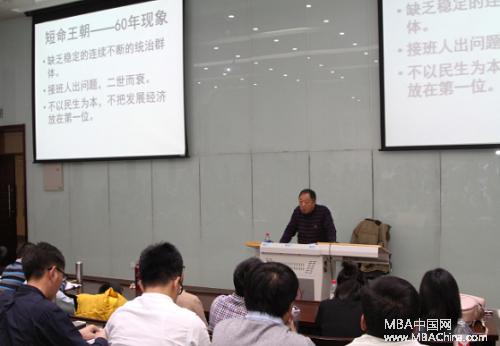 南开大学商学院邀请孙立群教授讲授以历史看管理-南开大学MBA讲座
