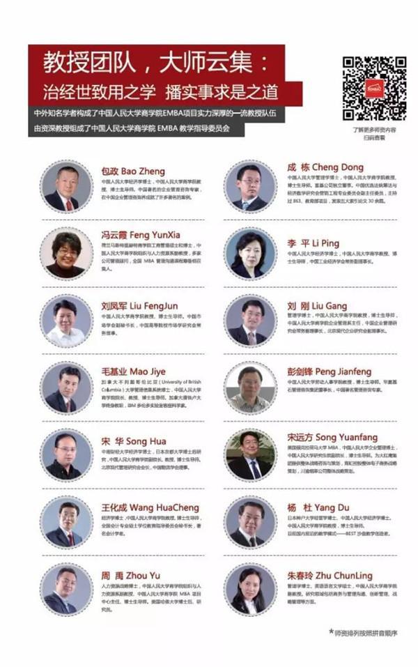 人大商学院2017年EMBA招生简章