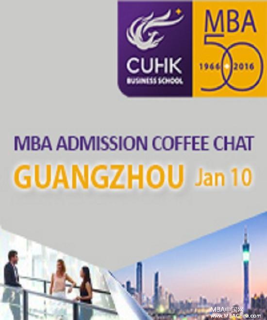 香港中文大学 MBA 申请一对一咨询 (广州)