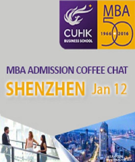 香港中文大学 MBA 申请一对一咨询 (深圳)