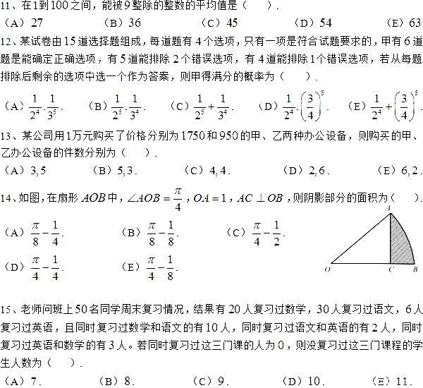 2017MBA管理类联考综合数学真题及答案