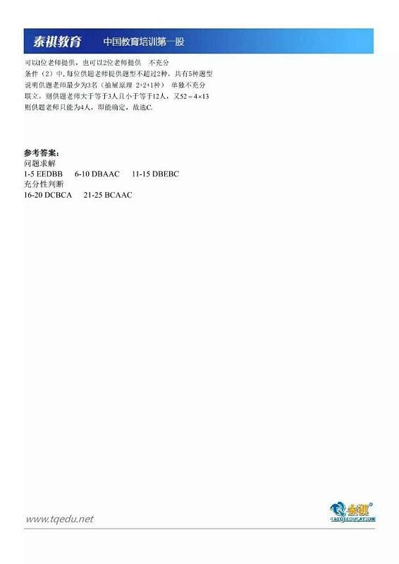 2017年管理类联考【综合能力】真题解析(完整版)