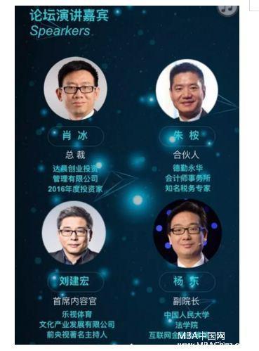 活动 | 首届中国创业投资论坛邀请函