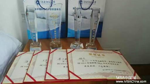 湖北大学MBA联合会率团出席第十届中国MBA中部联盟峰会