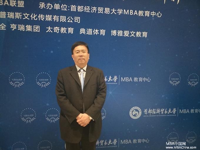 MBA中国网对话中国MBA联盟陈真鑫主席