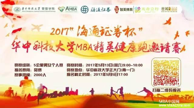 """2017""""海通证券杯""""华中科技大学MBA精英健康跑邀请赛"""
